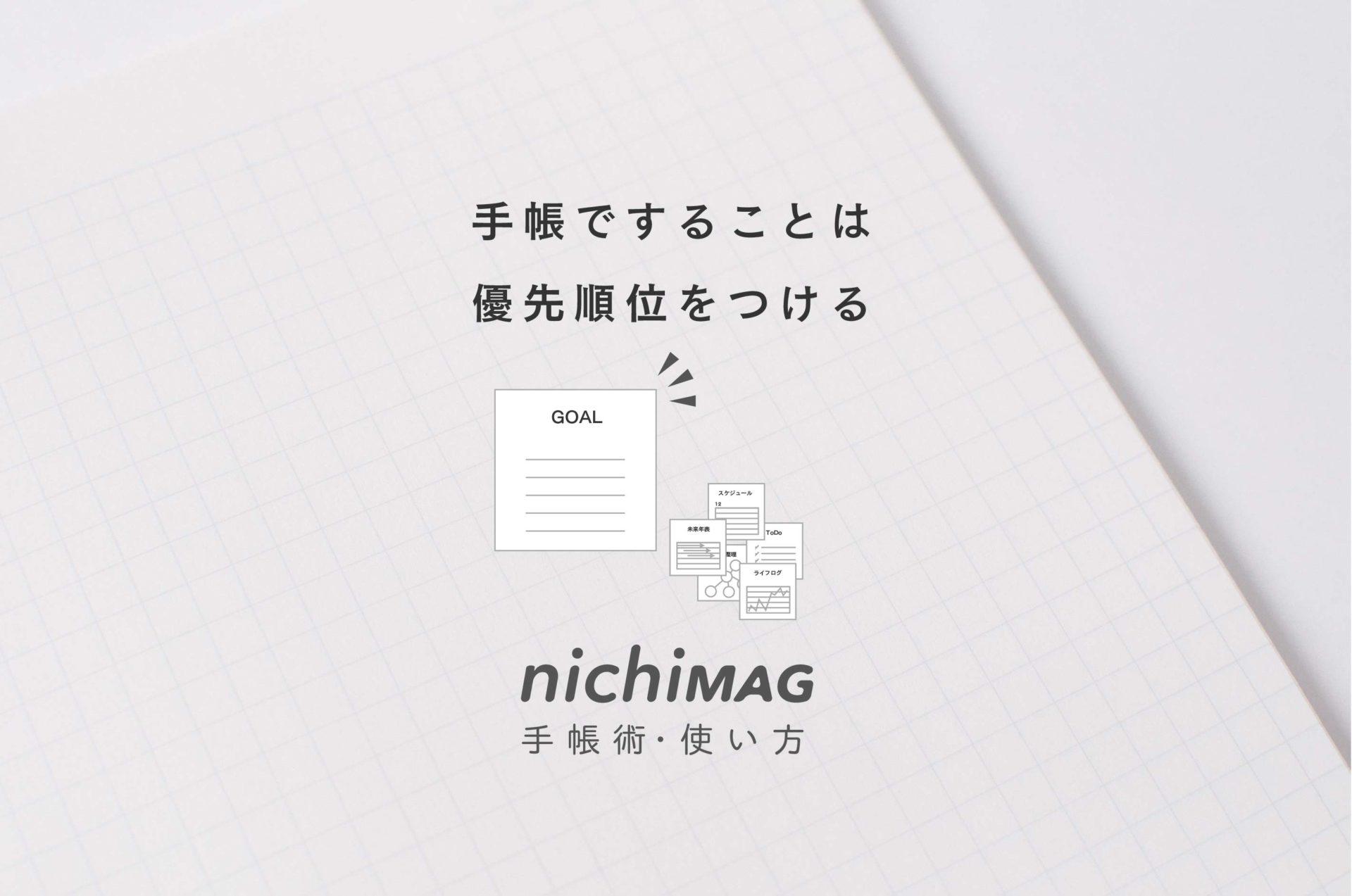 手帳を優先順位づけして使う理由(イメージ画像)