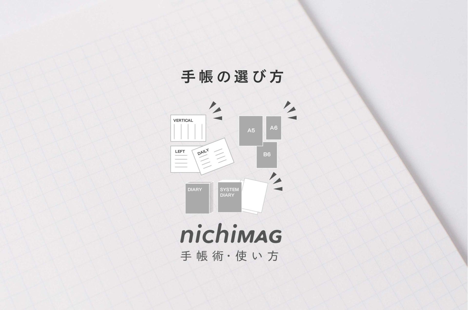 手帳の選び方