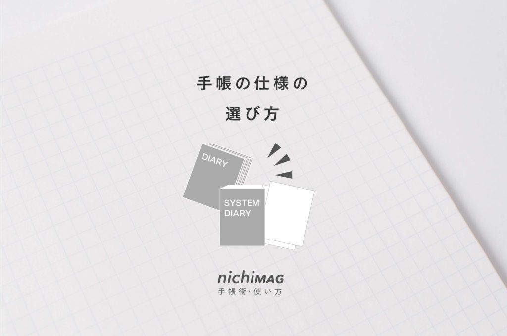 手帳の選び方(仕様の選び方)