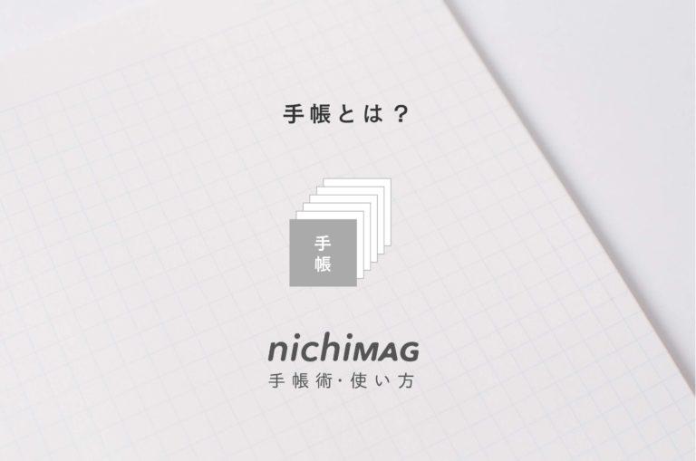 手帳とは(手帳とはイメージ画像)