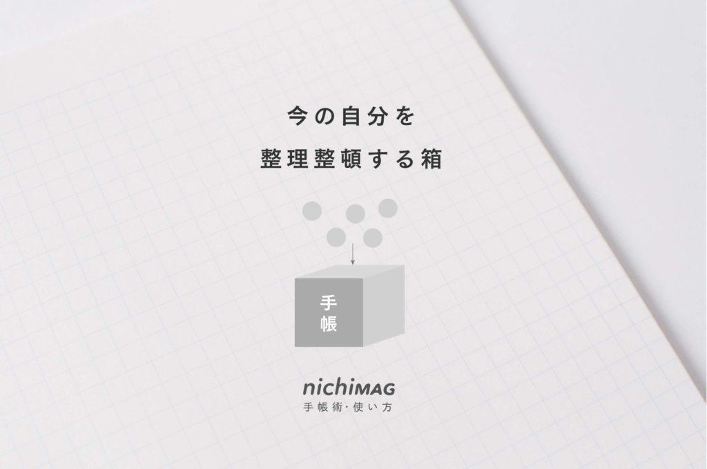 手帳とは(箱の図解)