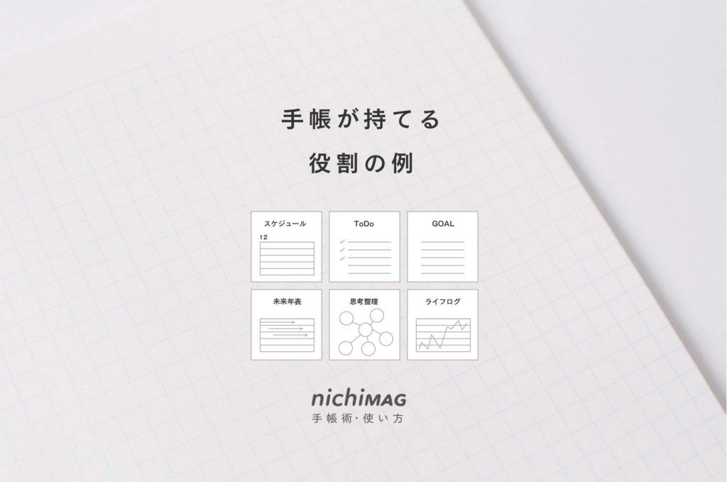 手帳とは(役割例の図解)