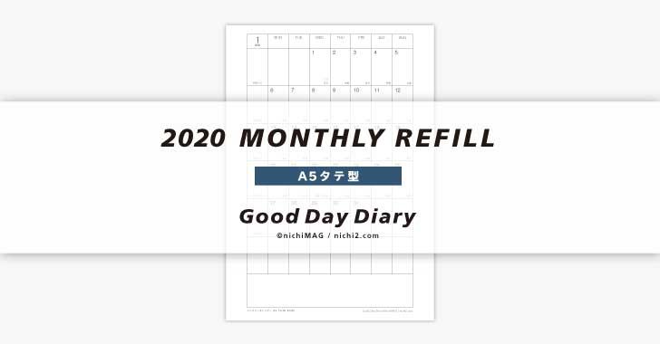 2020年マンスリーブロック型カレンダーリフィル A5縦型アイキャッチイメージ画像
