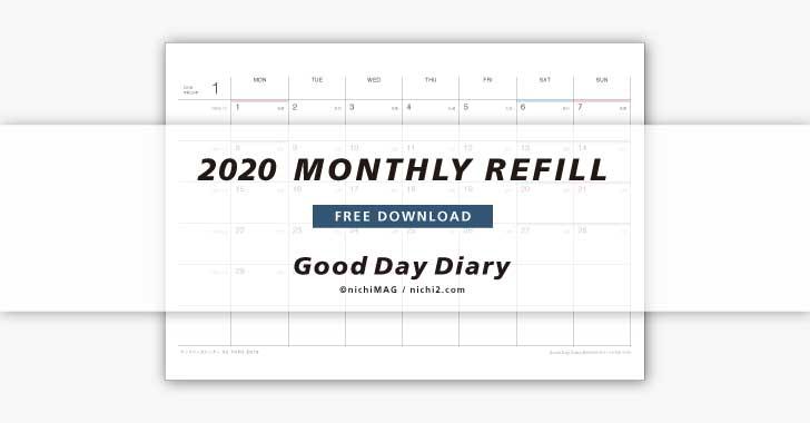 2020年版マンスリーブロック型手帳リフィル A5横型イメージ画像