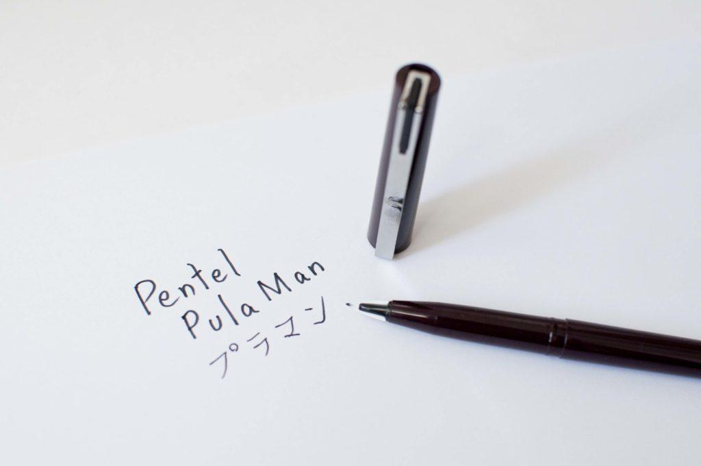 ぺんてる・プラマンJM20(書いた見本・英語とカタカナ)