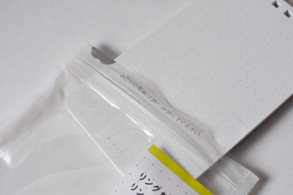 アピカ・リングが開くメモRINGO(パッケージとリフィル 用紙)