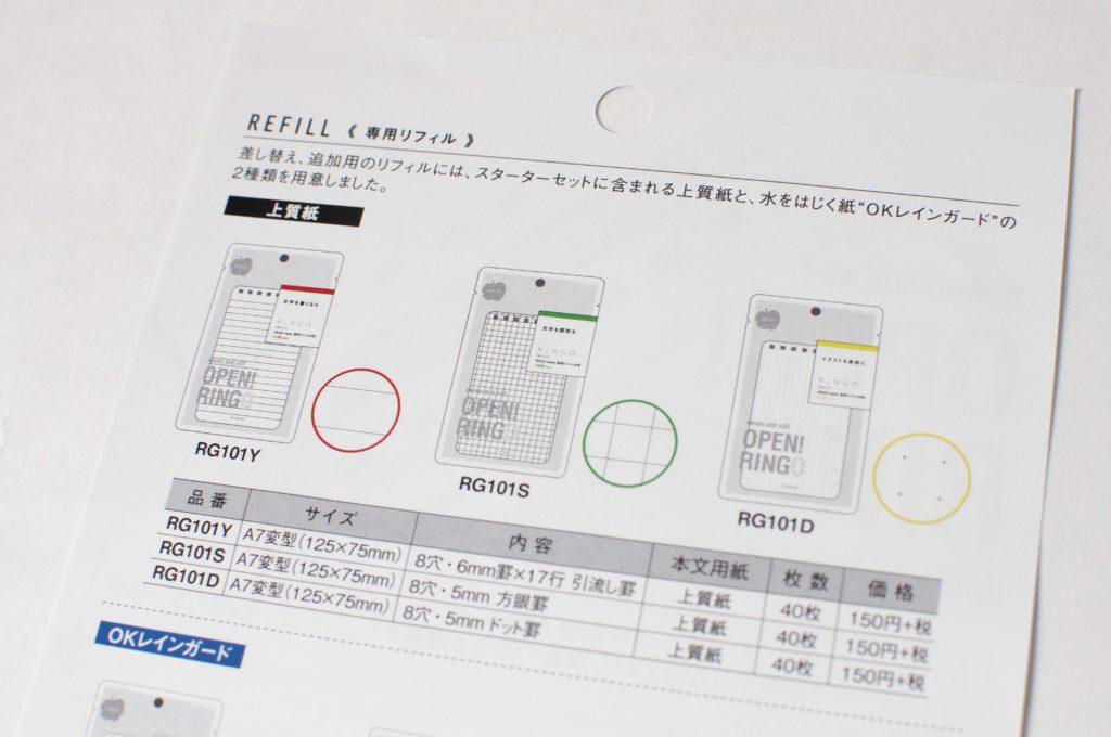 アピカ・リングが開くメモRINGO(標準用紙リフィル3種類 )