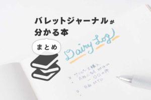 バレットジャーナルを始める人向け・おすすめ本・書籍まとめイメージ画像