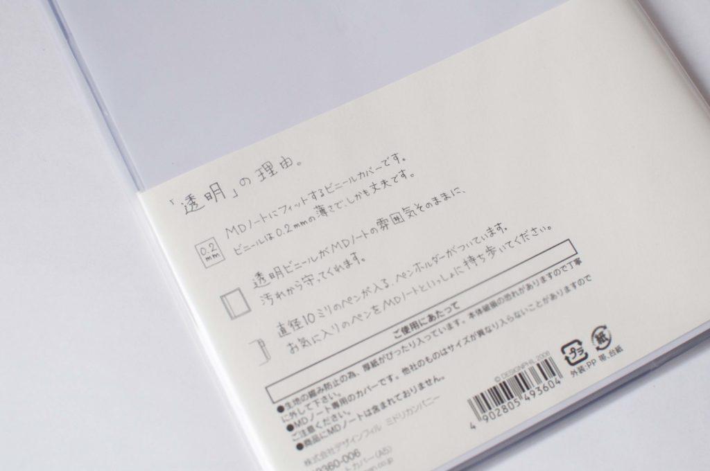 デザインフィル・ミドリ・MDノートカバー・ビニールカバー(商品説明帯)