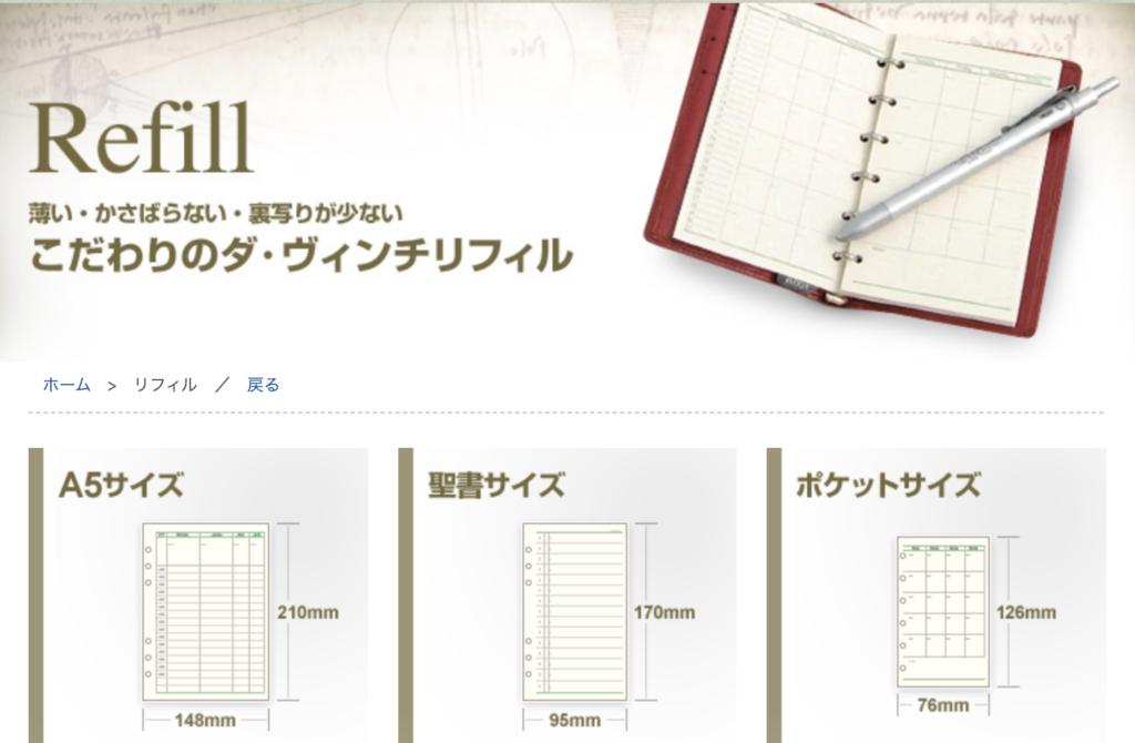 Davinchi(ダヴィンチ)公式サイト手帳用リフィル のイメージ