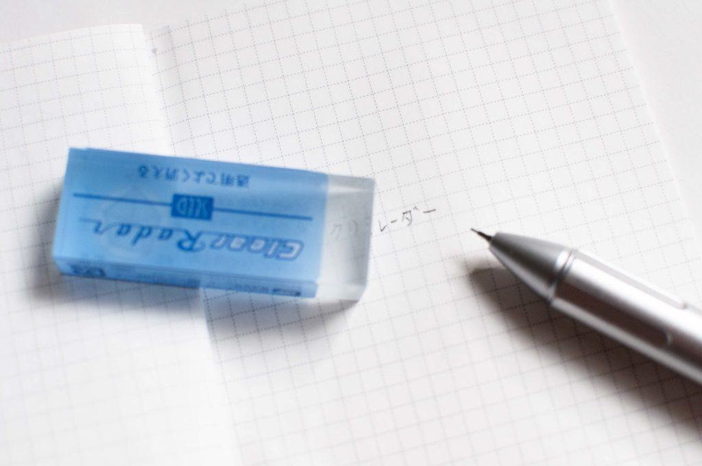 透明な消しゴム・クリアレーダー(透ける手書き文字イメージ)