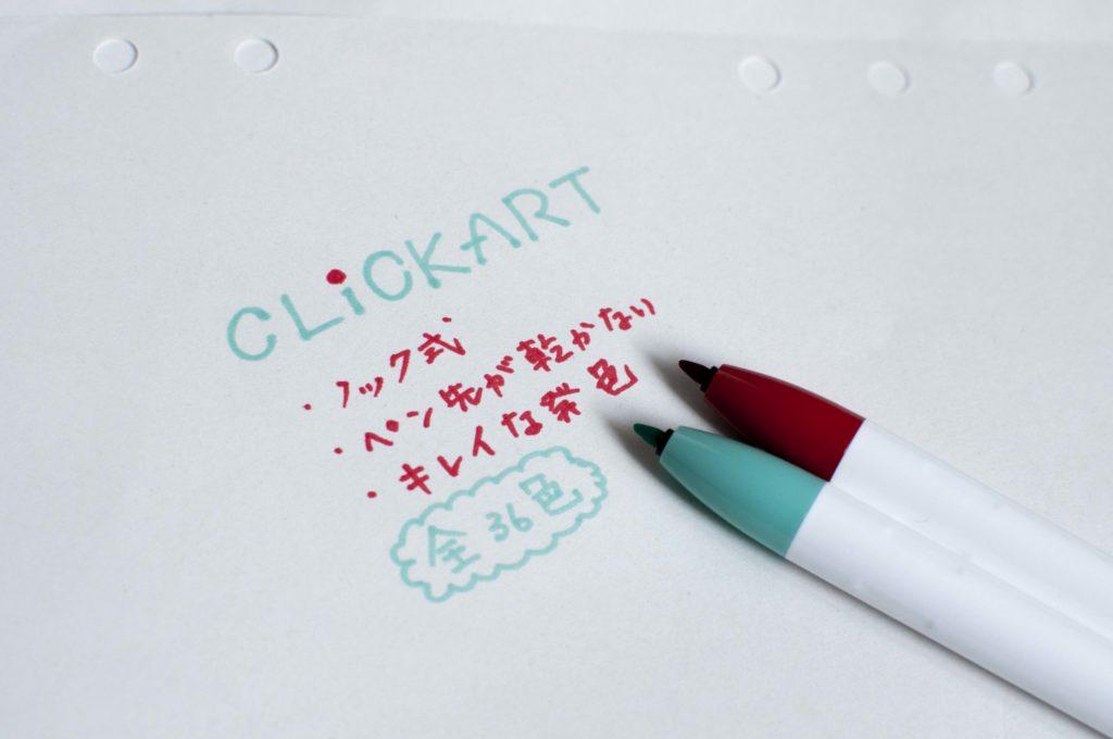 ZEBRA・CRICKART・クリッカート(特徴イメージ画像)
