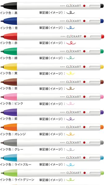 ZEBRA・CRICKART・クリッカート( カラーラインアップ01)