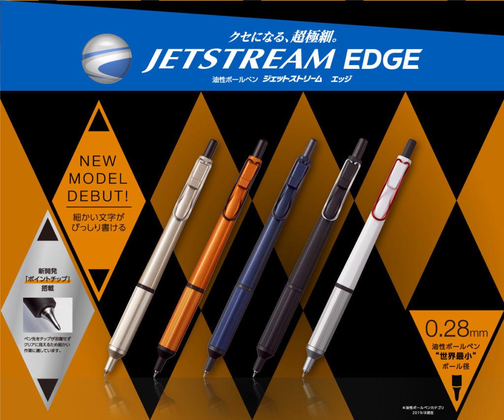 uni・三菱鉛筆|JETSTREAM EDGE・ジェットストリーム エッジ(ラインアップ)