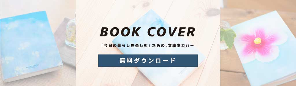 無料ダウンロード文庫本ブックカバーリンクバナー