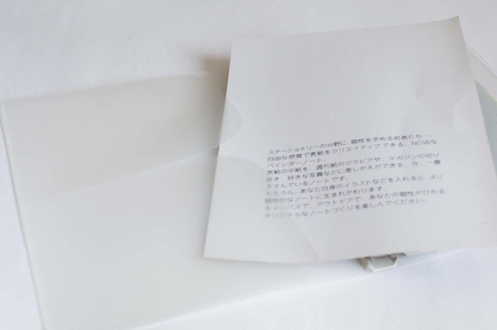 コクヨ・Campusバインダーノート|ルーズリーフバインダーファイル(表紙裏ポケットイメージ)