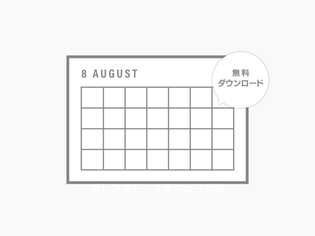 カレンダー・スケジュール管理用 手帳リフィル一覧のイメージ画像