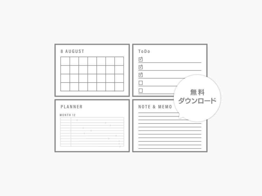 手帳リフィル・無料ダウンロード一覧のイメージ画像