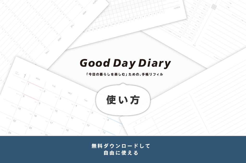 無料ダウンロードできる手帳リフィルGood day diary の使い方 タイトル画像