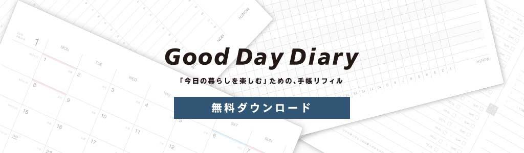 無料ダウンロード手帳リフィルGood Day Diary リンクバナー