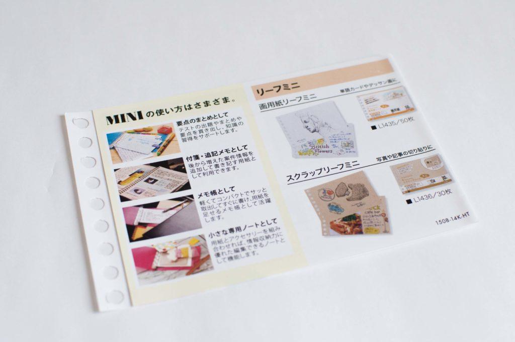 マルマン・ファイルノート・ルーズリーフ ミニ(用紙・アクセサリのリーフレット04)