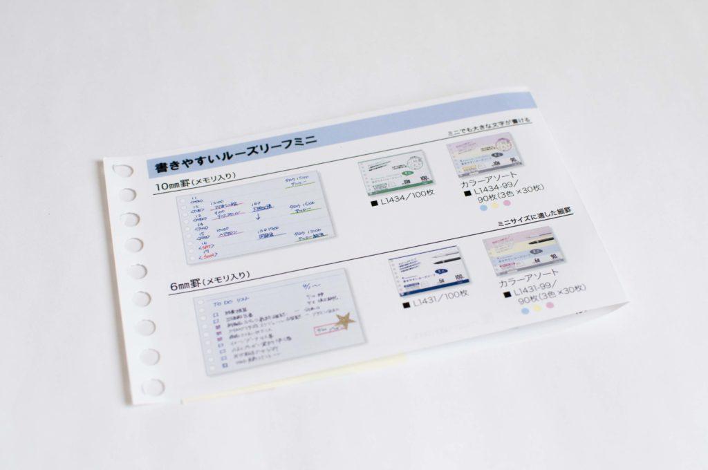 マルマン・ファイルノート・ルーズリーフ ミニ(用紙・アクセサリのリーフレット02)