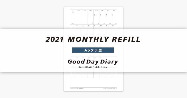 2021年月間カレンダー(A5・縦型)アイキャッチ