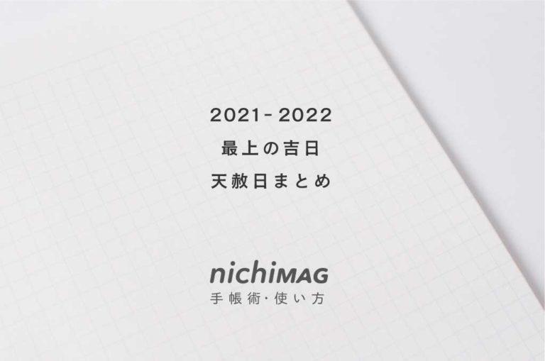 天赦日2021-2022のアイキャッチ画像